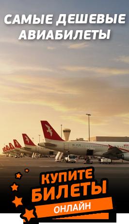 Онлайн заказ Авиабилетов (вертикаль)